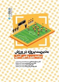 مدیریت پروژه در ورزش
