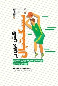 نقش مربی بسکتبال