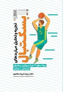 تجزیه و تحلیل مهارتهای بسکتبال