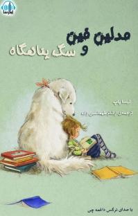 کتاب صوتی مدلین فین و سگ پناهگاه