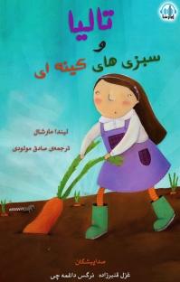 کتاب صوتی تالیا و سبزیهای کینهای