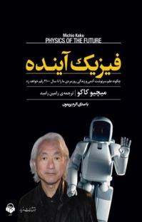 کتاب صوتی فیزیک آینده