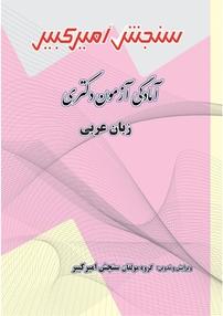 آمادگی آزمون دکتری زبان عربی