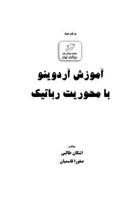 آموزش آردوینو با محوریت رباتیک