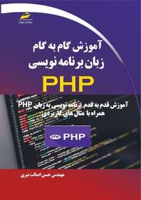آموزش گام به گام زبان برنامه نویسی PHP