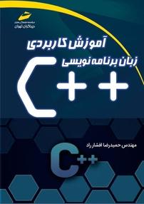 آموزش کاربردی زبان برنامه نویسی++ c