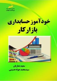 خودآموز حسابداری بازار کار