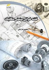 نقشهخوانی صنعتی مکانیک
