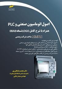 اصول اتوماسیون صنعتی و PLC همراه با شرح کامل LOGO نسخه BA۸۰