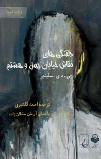کتاب صوتی دلتنگیهای نقاش خیابان چهل و هشتم