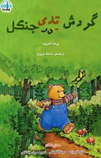 کتاب صوتی گردش تدی در جنگل
