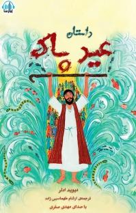 کتاب صوتی داستان عید پاک