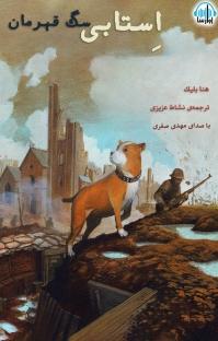کتاب صوتی استابی سگ قهرمان