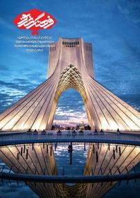 مجله دوهفتهنامه فرهنگ شریف - شماره ۳۴ ، ۳۵