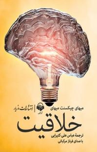 کتاب صوتی خلاقیت، روان شناسی کشف و اختراع