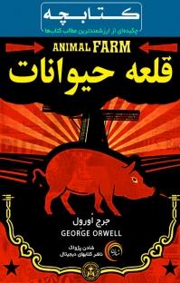 میکروبوک قلعه حیوانات