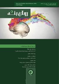 مجله ماهنامه روان بنه شماره ۳
