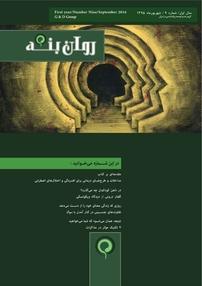 مجله ماهنامه روان بنه شماره ۹