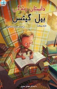 کتاب صوتی داستان زندگی بیل گیتس