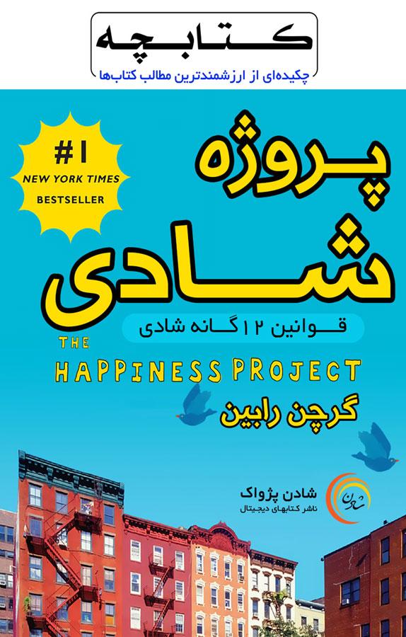 پروژه شادی