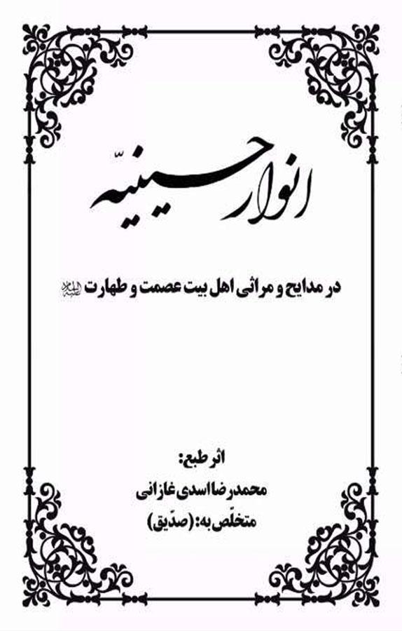 انوار حسینیّه