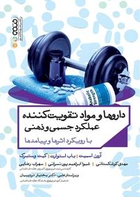 داروها و مواد تقویتکننده عملکرد جسمی و ذهنی