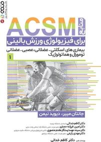 منابع ACSM برای فیزیولوژی ورزش بالینی (۱ )