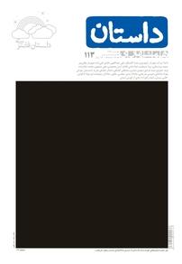 مجله همشهری داستان - شماره ۱۱۳