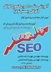 آموزش ۰  تا ۱۰۰  سرچ کنسول گوگل