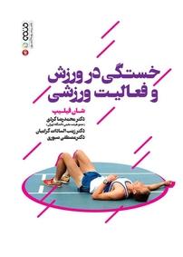 خستگی در ورزش و فعالیت ورزشی