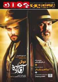 مجله هفتهنامه همشهری جوان - شماره ۷۴۰