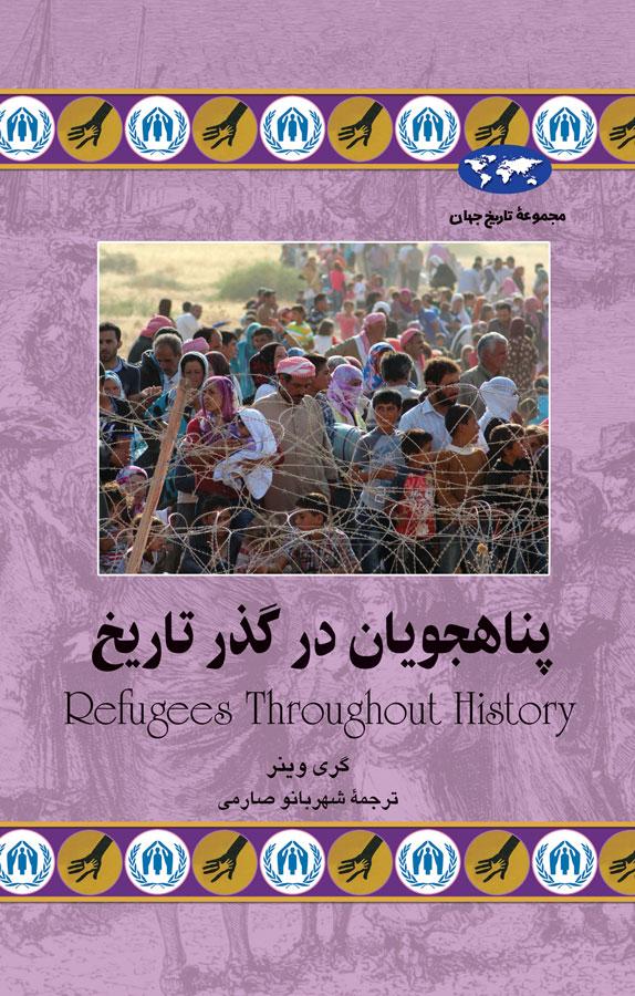 پناهجویان در گذر تاریخ