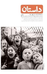 مجله همشهری داستان - شماره ۵۹