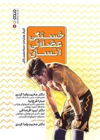 خستگی عضلانی در انسان