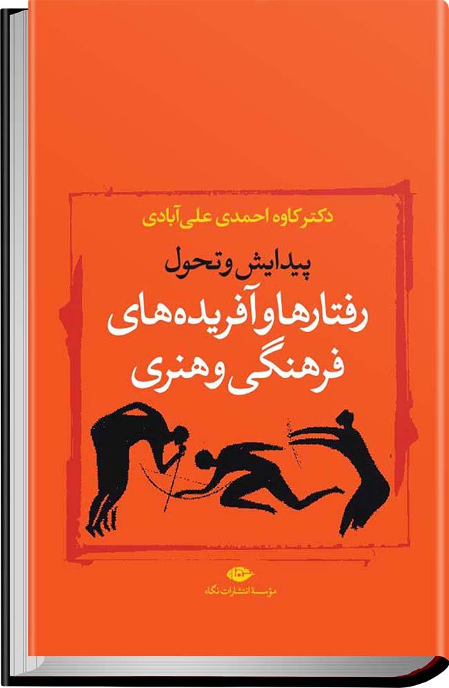 کتاب رفتارها و آفریدههای فرهنگی و هنری