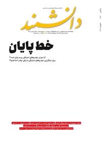 مجله ماهنامه دانشمند - شماره ۶۸۳