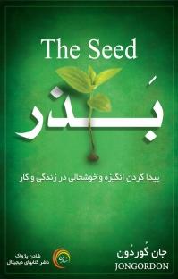 کتاب صوتی بذر