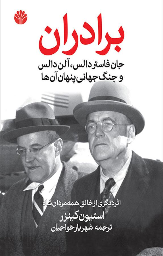 برادران جان فاستر دالس، آلن دالس، و جنگ جهانی پنهانی آنها