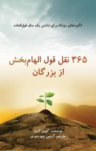 ۳۶۵  نقل قول الهامبخش از بزرگان