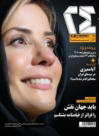 مجله ماهنامه همشهری ۲۴  - شماره ۱۲۱