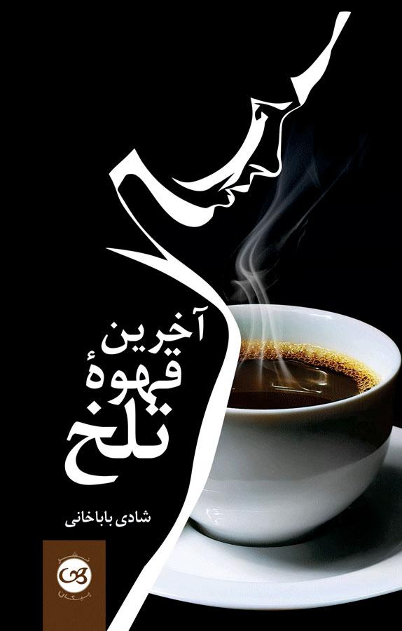 آخرین قهوه تلخ