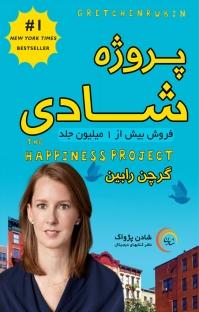 کتاب صوتی پروژه شادی