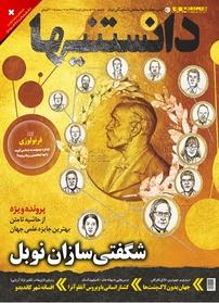 مجله دوهفتهنامه فرهنگی، اجتماعی دانستنیها - شماره ۲۱۵