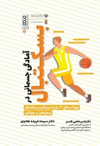 آمادگی جسمانی در بسکتبال