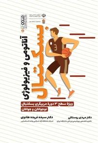 آناتومی و فیزیولوژی بسکتبال