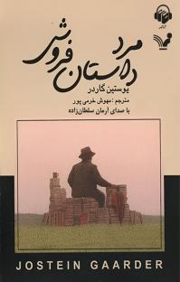 کتاب صوتی مرد داستان فروش
