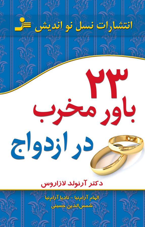 ۲۳  باور مخرب در ازدواج