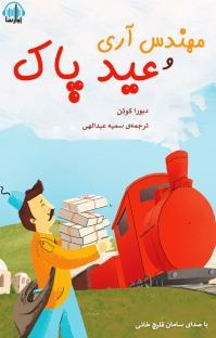 کتاب صوتی مهندس آری و عید پاک