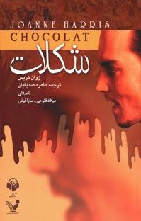 کتاب صوتی شکلات