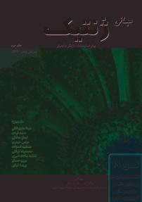 مبانی ژنتیک جلد دوم